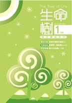 《生命樹》靈修月刊【繁體版】2019年1月號