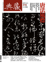 典藏古美術316期 / 2019年1月號