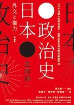日本政治史:以外交與權力的雙重視角,解讀從幕府到冷戰的關鍵時刻