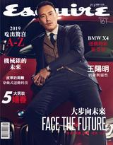 Esquire君子雜誌01月號/2019
