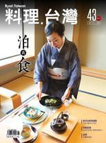 料理.台灣 1~2月號/2019 第43期