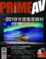 PRIME AV新視聽電子雜誌 第285期 1月號