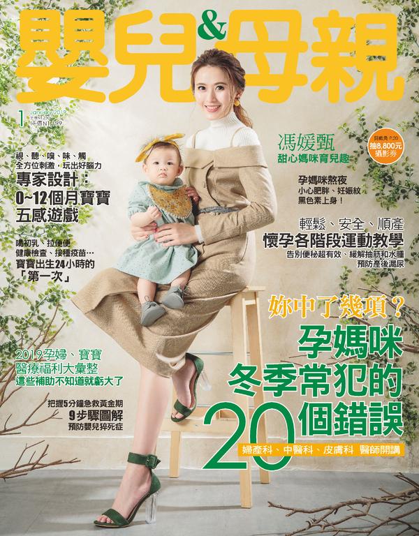 嬰兒與母親 1月號/2019 第507期