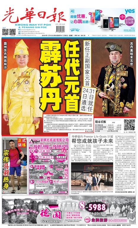 光華日報2019年01月08日