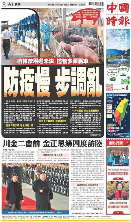 中國時報 2019年1月9日