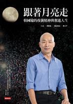 跟著月亮走:韓國瑜的夜襲精神與奮進人生