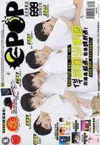 Epop Chinese Vol 699