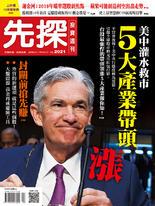 【先探投資週刊2021期】5大產業帶頭漲