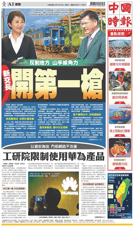 中國時報 2019年1月15日