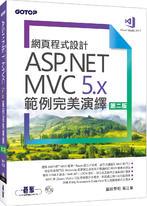 網頁程式設計ASP.NET MVC 5.x範例完美演繹(第二版)(電子書)