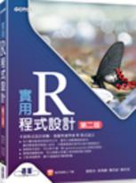 實用R程式設計-第二版(電子書)