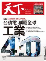 【天下雜誌 第665期】工業4.0 台積電稱霸全球