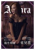 《Aurora奧羅拉極光少女》Vol.12