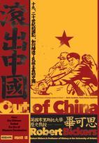 滾出中國:十九、二十世紀的國恥,如何締造了民族主義的中國