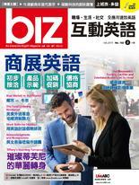 biz互動英語雜誌2019年2月號NO.182