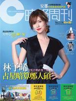 時報周刊+周刊王 2019/1/23 第2136期