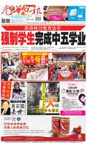 光華日報(晚報)2019年01月28日