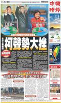 中國時報 2019年1月28日