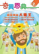 《奇異恩典》兒童靈修月刊2019年2月號
