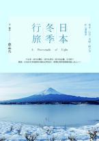 日本冬季行旅