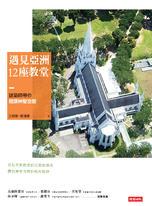 遇見亞洲12座教堂