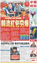 中國時報 2019年1月30日