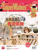 Taipei Walker Vol.262 2019年2月號