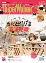 Taipei Walker Vol.262 2019年2月號