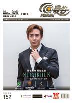 《@Mangu曼谷》杂志 第 152 期