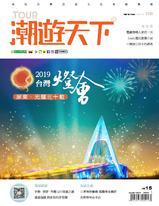 TOUR潮遊天下119期/2019年2月號
