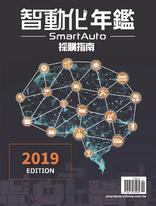 2019年智動化SmartAuto