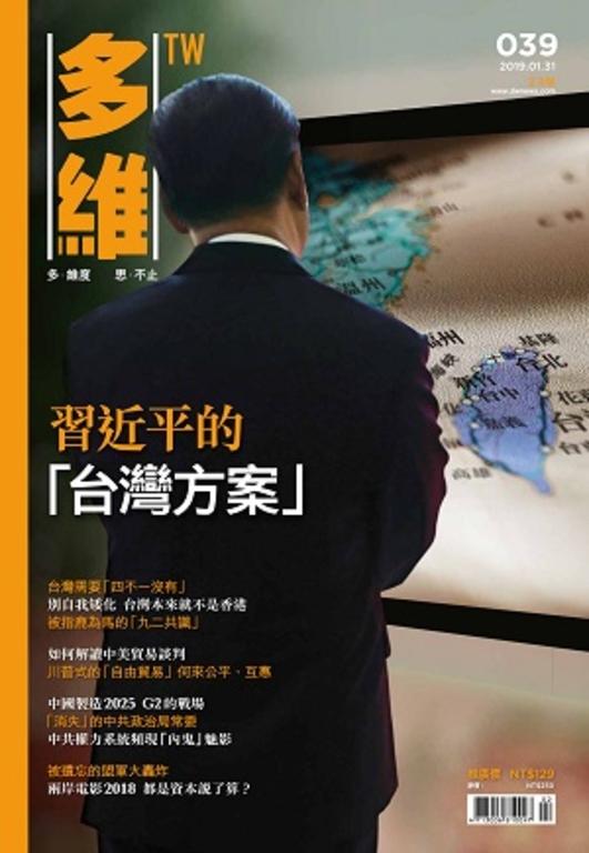 多維TW039 習近平的「台灣方案」