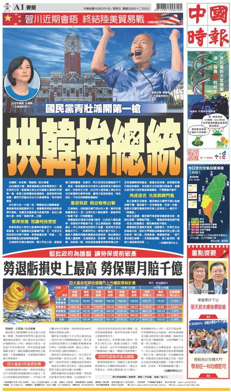 中國時報 2019年2月1日