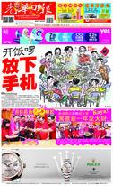 光華日報(晚報)2019年02月03日