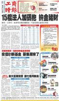 工商時報 2019年2月3日(2/4(除夕) ~ 2/8(初四)不出刊)
