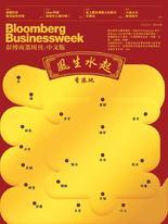 《彭博商業周刊/中文版》第164期