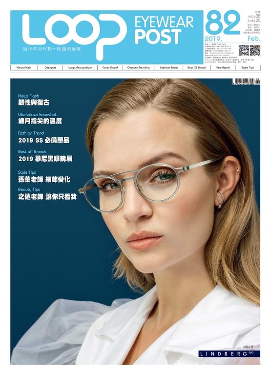 LOOP POST眼鏡頭條報 2月號/2019