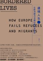 邊境人生──在歐洲顛沛流離的難民與移民