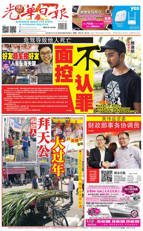 光華日報(晚報)2019年02月12日