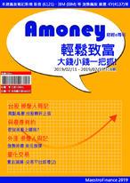 2019/2/11 Amoney財經e周刊 第318