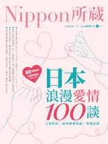 日本浪漫愛情100談:Nippon所藏日語嚴選講座(1書1MP3)