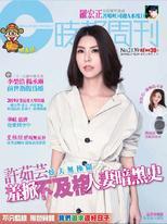 時報周刊+周刊王 2019/2/13 第2139期