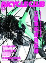 BiCYCLE CLUB 單車俱樂部 Vol.64