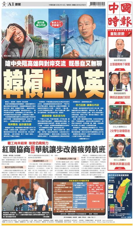 中國時報 2019年2月14日