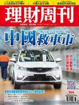 理財周刊964期:中國救車市