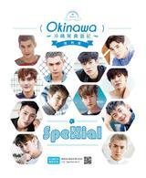 SpeXial Okinawa 沖繩寫真遊記(離島篇)