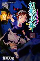 幻影少年(03)