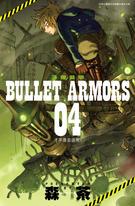 BULLET ARMORS子彈裝甲(04)