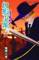 幻影少年(05)