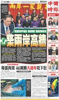 中國時報 2019年2月16日
